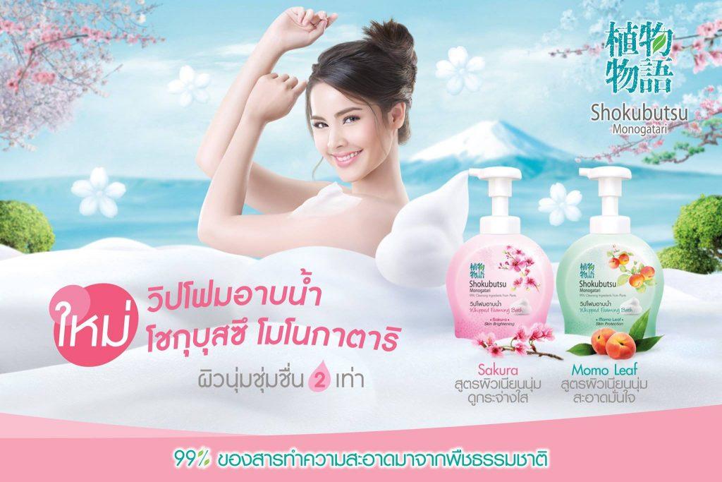 Advertising_clean